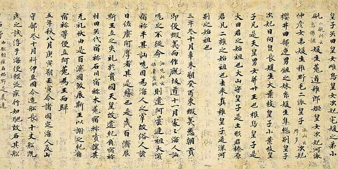 Libro Kojiki